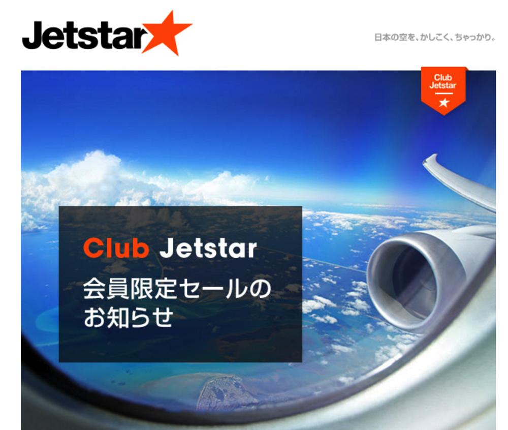 ジェットスター:Club Jetstar会員向けセールを26日(火)より開催