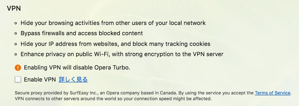 デスクトップ向けOpera、無料・無制限のVPN機能を内蔵