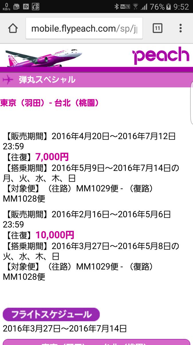 Peach、羽田-台北の「弾丸スペシャル」5月-7月搭乗分を往復7,000円で発売 – 滞在時間は約12時間
