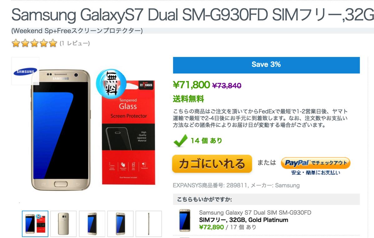 Samsung GalaxyS7 Dual SM-G930FD SIMフリー,32GB, Gold Platinum