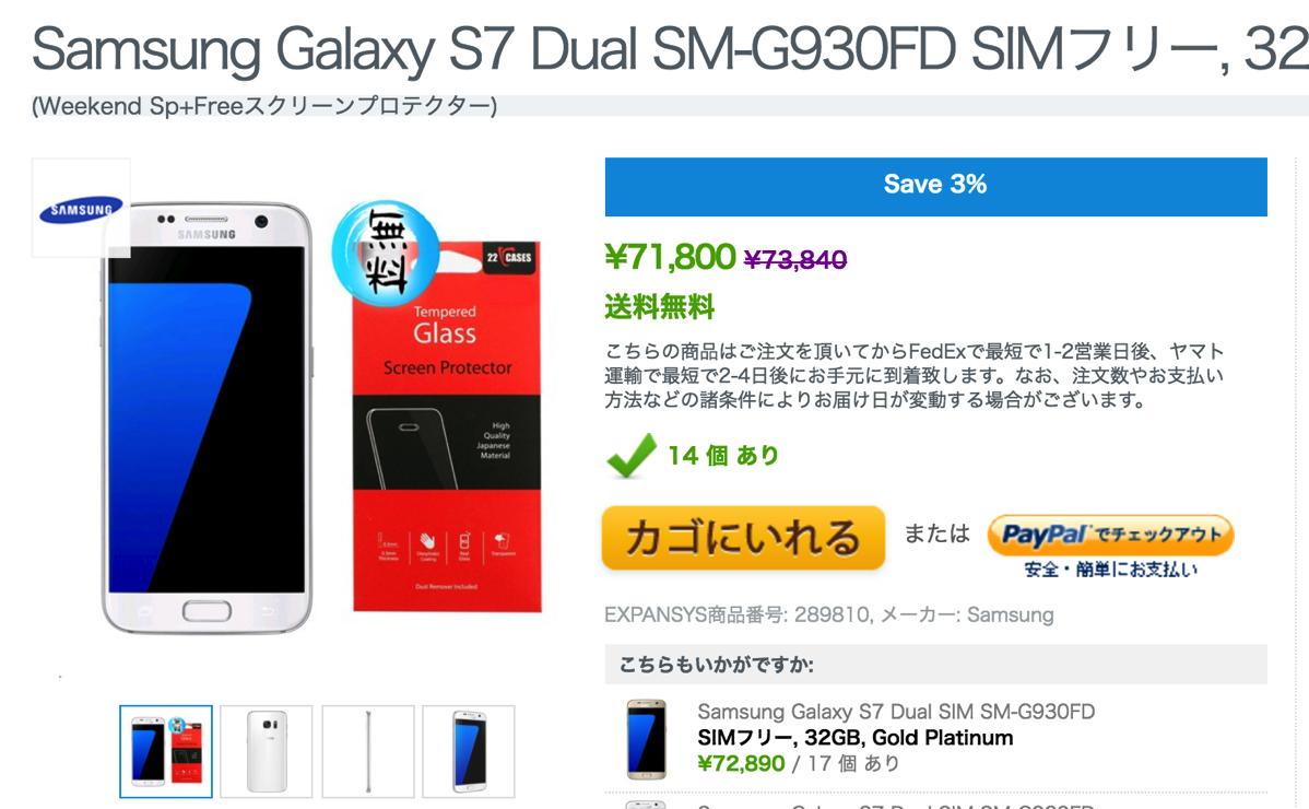 エクスパンシス、週末限定セールでSIMフリーGalaxy S7が71,800円