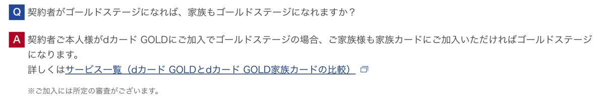 ドコモ:iD利用でもれなく最大3,000ポイント還元!dカード GOLD家族カードフル活用なら最大12,000ポイント還元