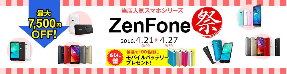 goo Simsellerが「ZenFone祭」開催!ZenFone 2が最大で7,500円割引など