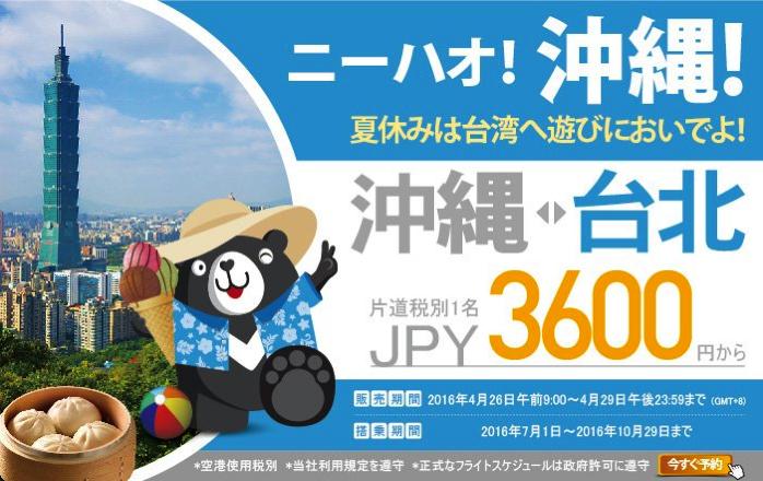 台湾Vエア、沖縄-台北が片道3,600円!4月26日(火)10時より就航記念セール開催
