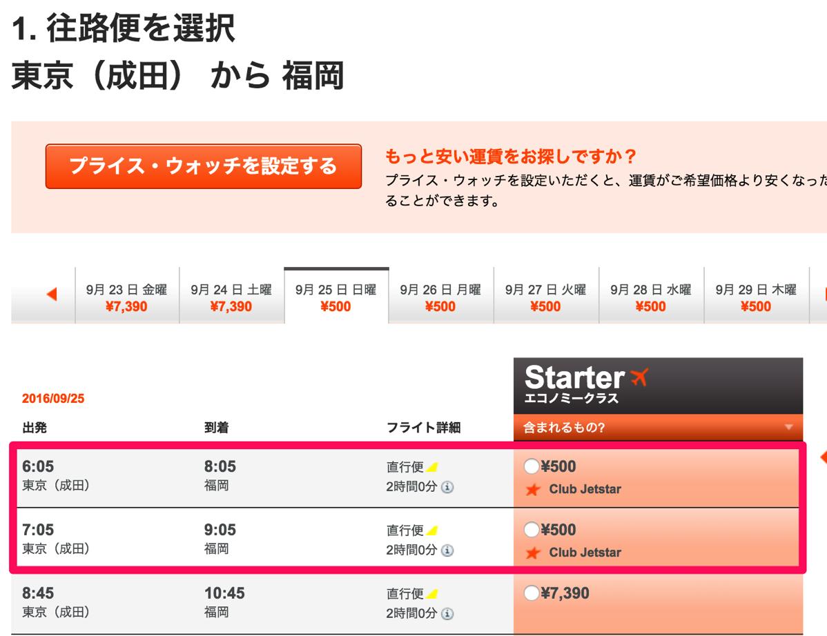 ジェットスター:成田 → 福岡が片道500円