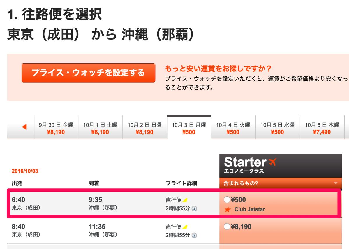 ジェットスター:成田-沖縄が片道500円