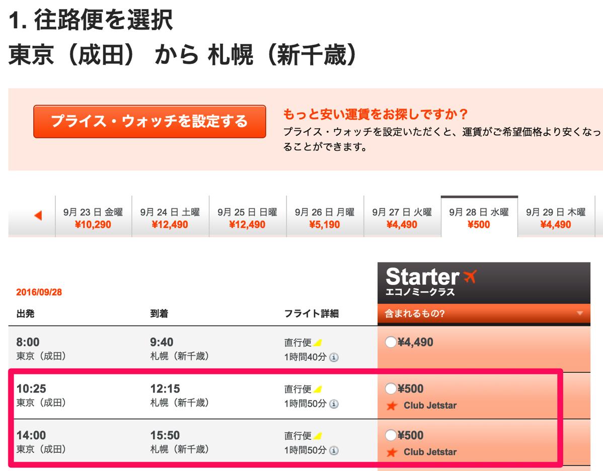 ジェットスター:成田 → 新千歳が片道500円