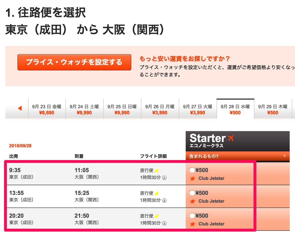 ジェットスター:成田 → 大阪片道500円