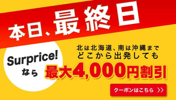 サプライス:クーポンで最大4,000円引きは今日まで