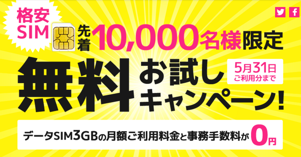 GMOとくとくBB SIM powered by BIGLOBE