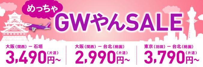 Peach、国内線&国際線が1,990円から!5月6日 – 10月29日搭乗分が対象