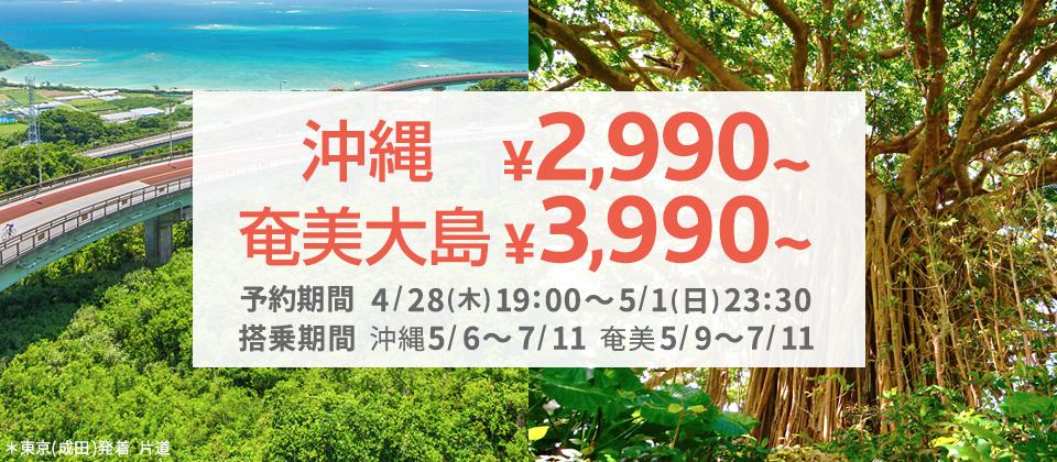 バニラエア:成田-沖縄が片道2,990円、成田-奄美大島が片道3,990円のセール!