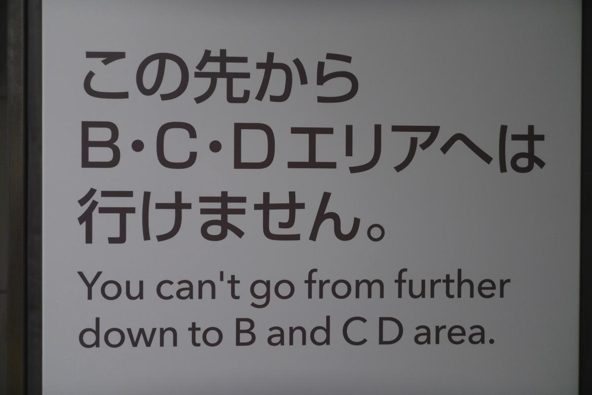 A1-A3エリアからB・C・Dエリアは移動不可