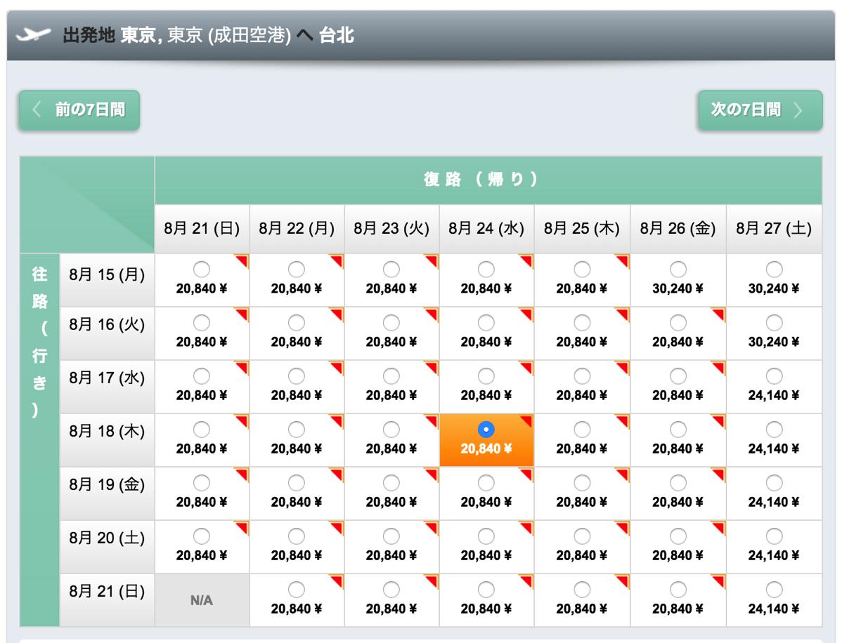 成田 - 台北の支払総額は20,840円より