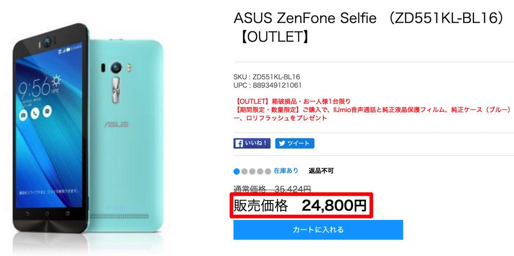 ASUS、アウトレットのZenFone Selfieが24,800円、ZenFone 2が38,800円 – さらに総額1万円以上のアクセサリプレゼント