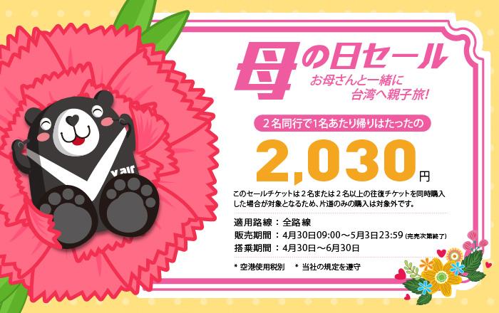 Vエア:母の日セール、二人以上予約で復路が2,030円