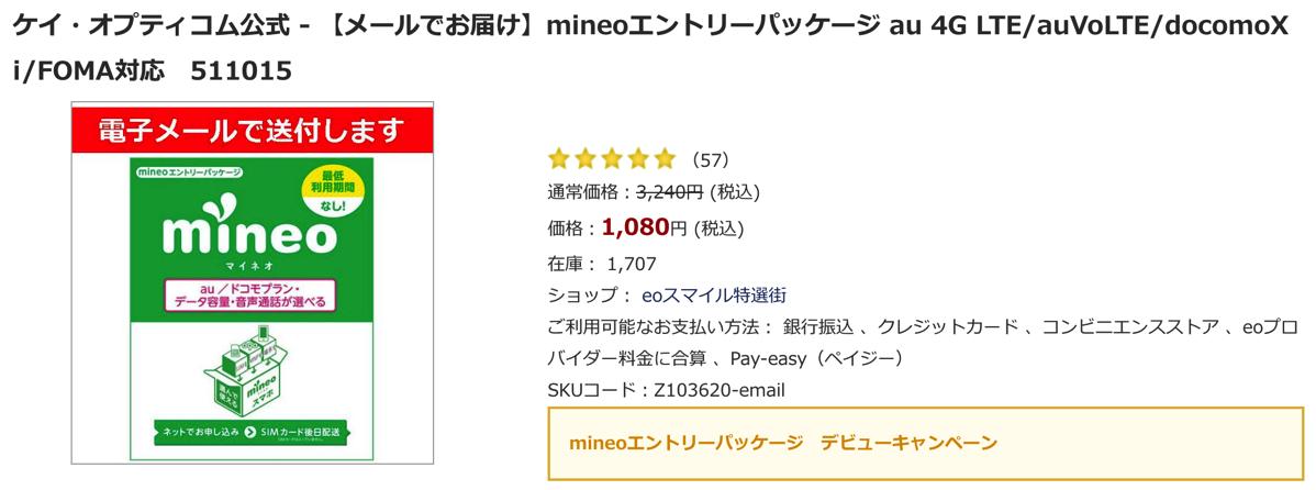 mineoの事務手数料が無料になる「エントリーパッケージ」をオンライン購入 → 即日申込する方法