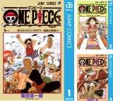 人気マンガ「ONE PIECE」フルカラー版が1巻から56巻まで無料閲覧可能に!4月6日(水)07:59まで
