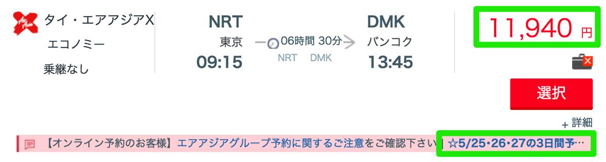 東京 → バンコクが片道11,940円(各種割引後 8,630円)