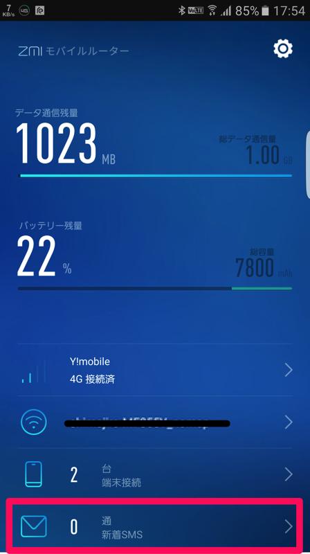 スマートフォン向けアプリからSMSを表示