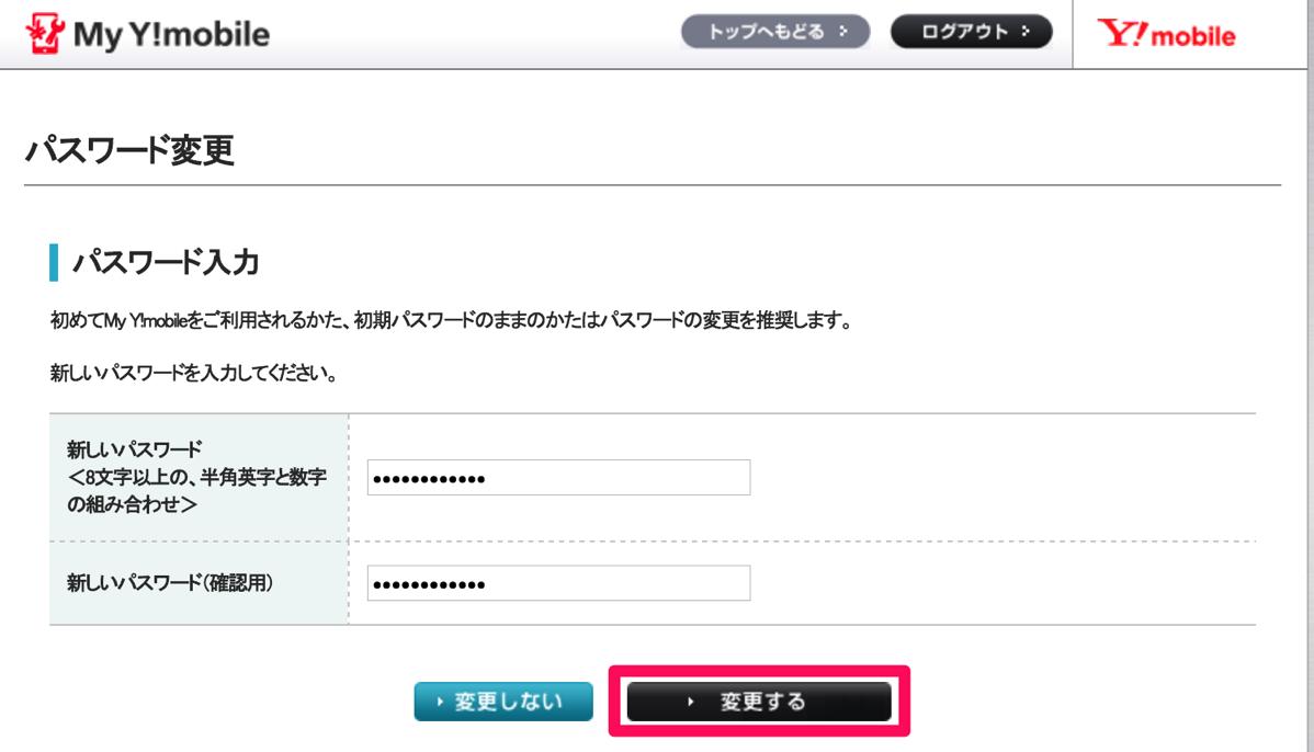 My Y!mobile|ワイモバイル|初回パスワード変更_入力画面