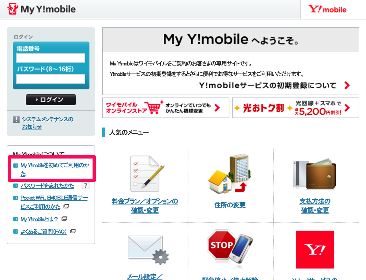My Y mobile マイワイモバイル ホーム |ワイモバイル
