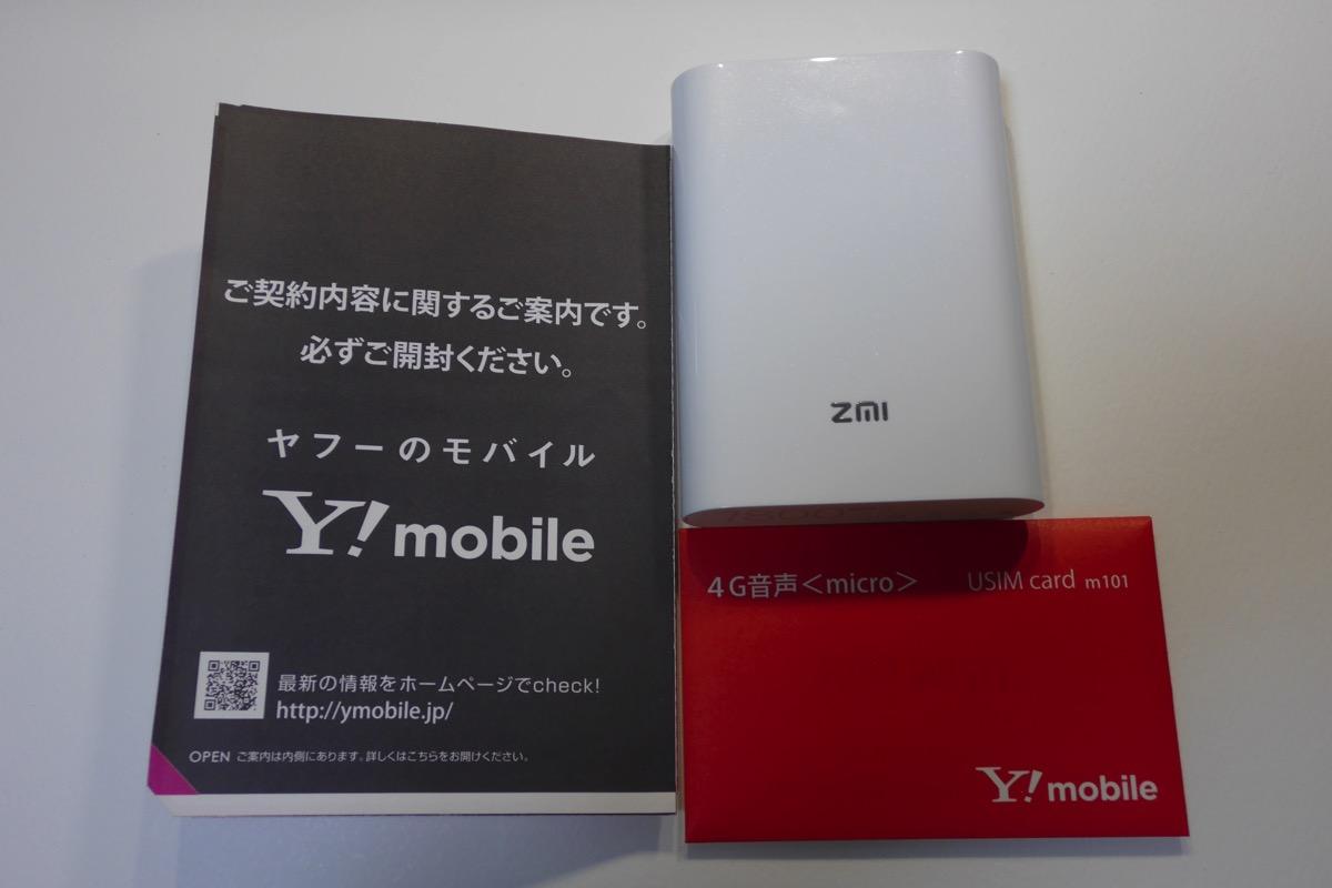 Battery Wi-Fi契約の回線をMy Y!mobileに登録する方法
