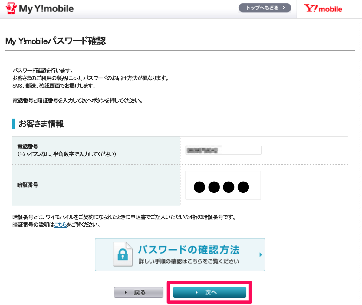 My Y mobileパスワード確認| My Y mobile マイワイモバイル |ワイモバイル