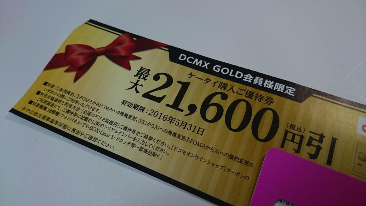 ドコモ、dカード GOLD会員向け「ケータイ購入ご優待券」を廃止・既存クーポンはdポイントへの交換も可能に – カード高額利用者はdポイントで還元か