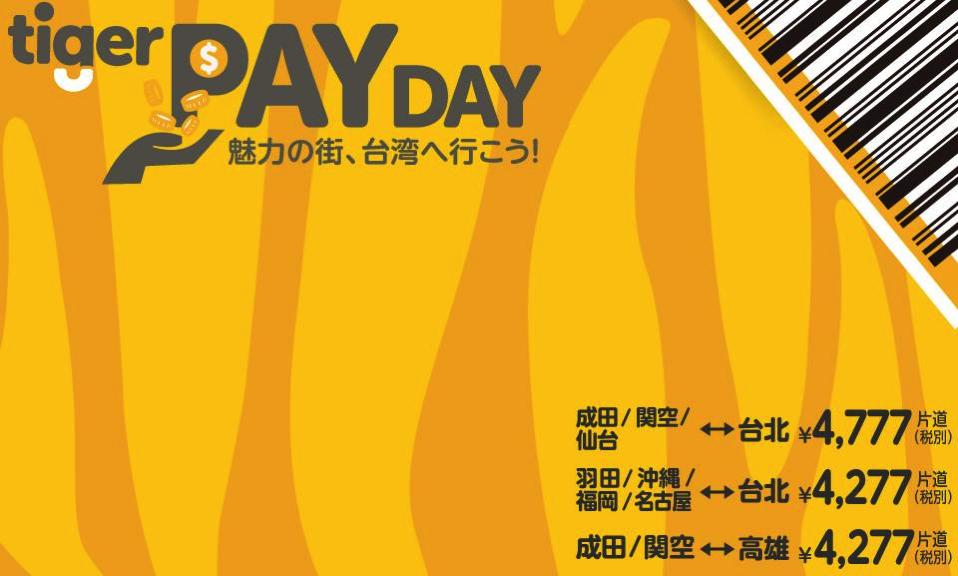 タイガーエア:東京・大阪・名古屋・福岡・仙台・沖縄から台湾が片道4,000円台のセール!