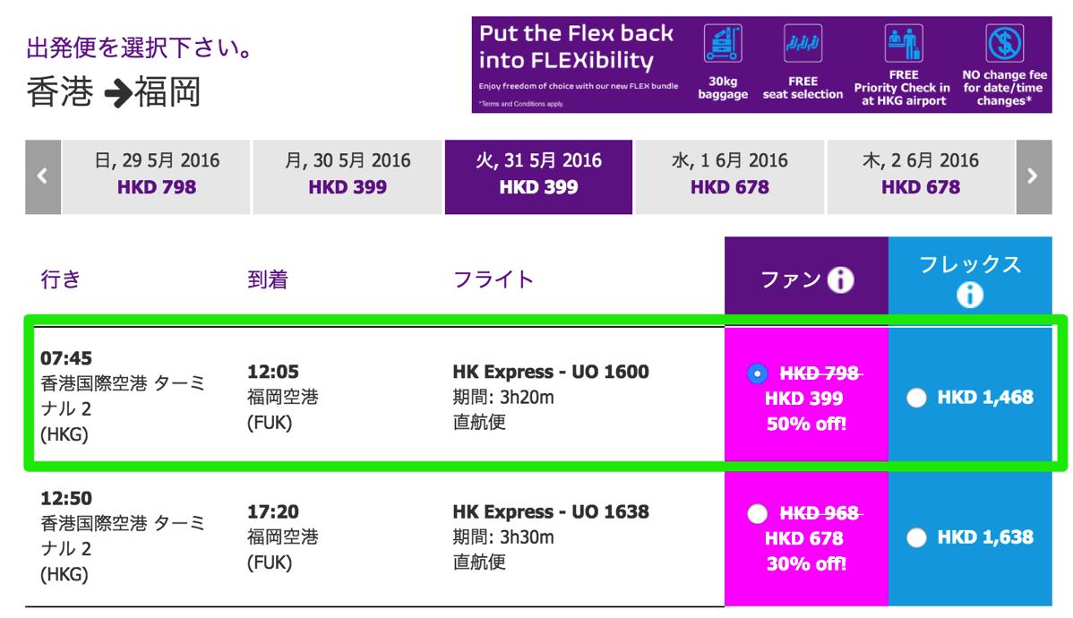 香港エクスプレス:香港 → 香港が半額(約5,500円)