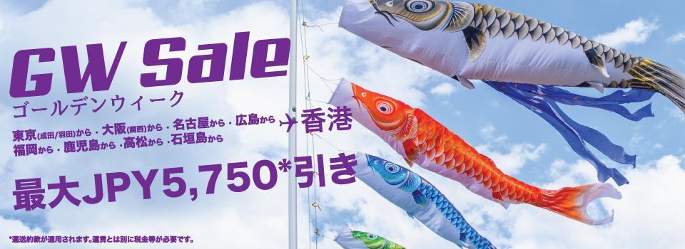 香港エクスプレス:日本 – 香港の全路線が対象となる最大50%割引セール開催!羽田 – 香港5,000円台など