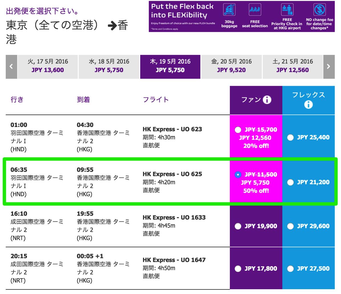 香港エクスプレス:羽田 → 香港が片道5,750円