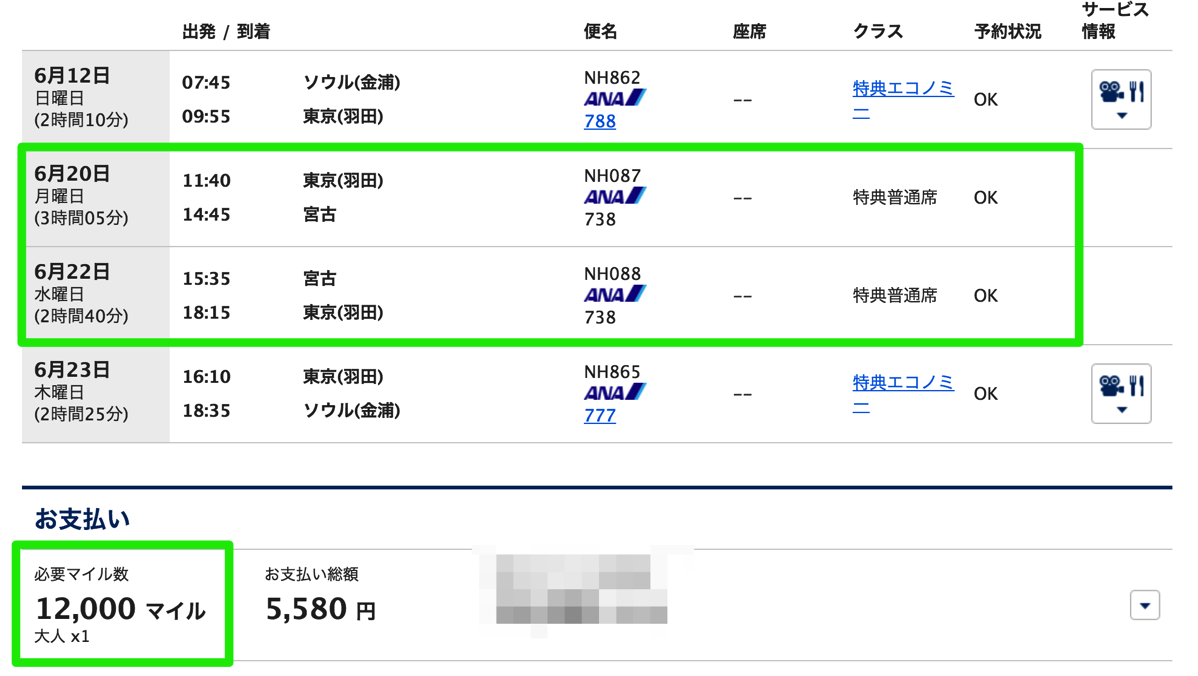 ANA国内線特典航空券:羽田-宮古は往復20,000マイル