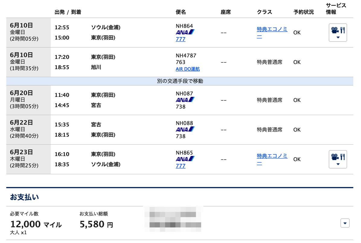 ソウル発 → 日本行きの例