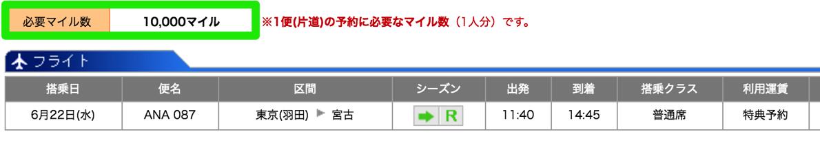 宮古 → 羽田の国内線特典航空券を片道予約