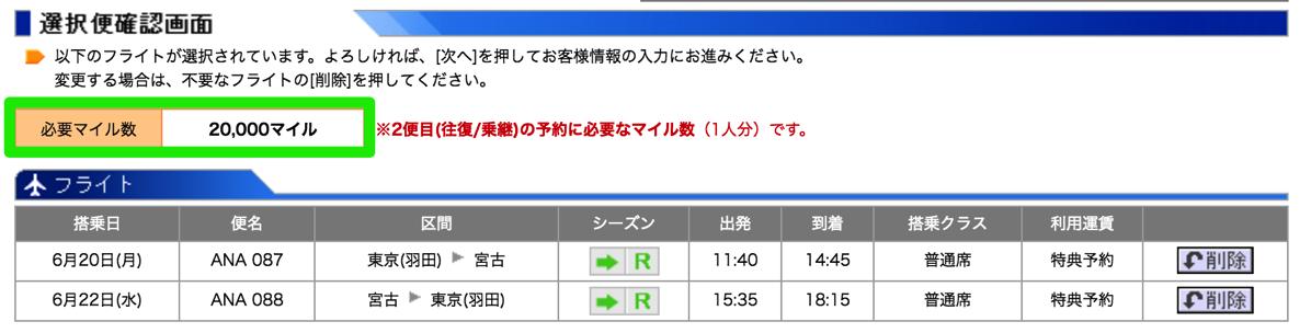 ANA特典航空券:国内線特典航空券を通常よりも少ないマイル数で予約する方法 – 東京から宮古島往復12,000マイルなど