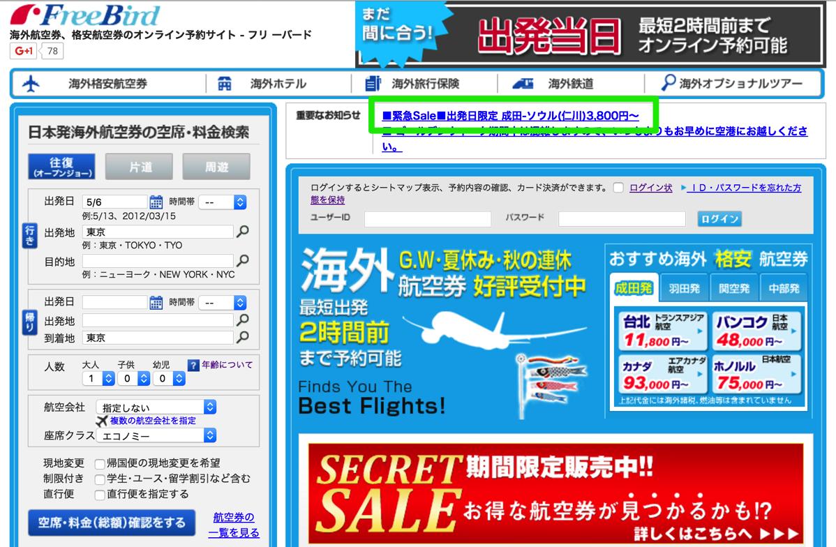 アシアナ航空:成田発ソウル往復航空券が3,800円、総額9,260円