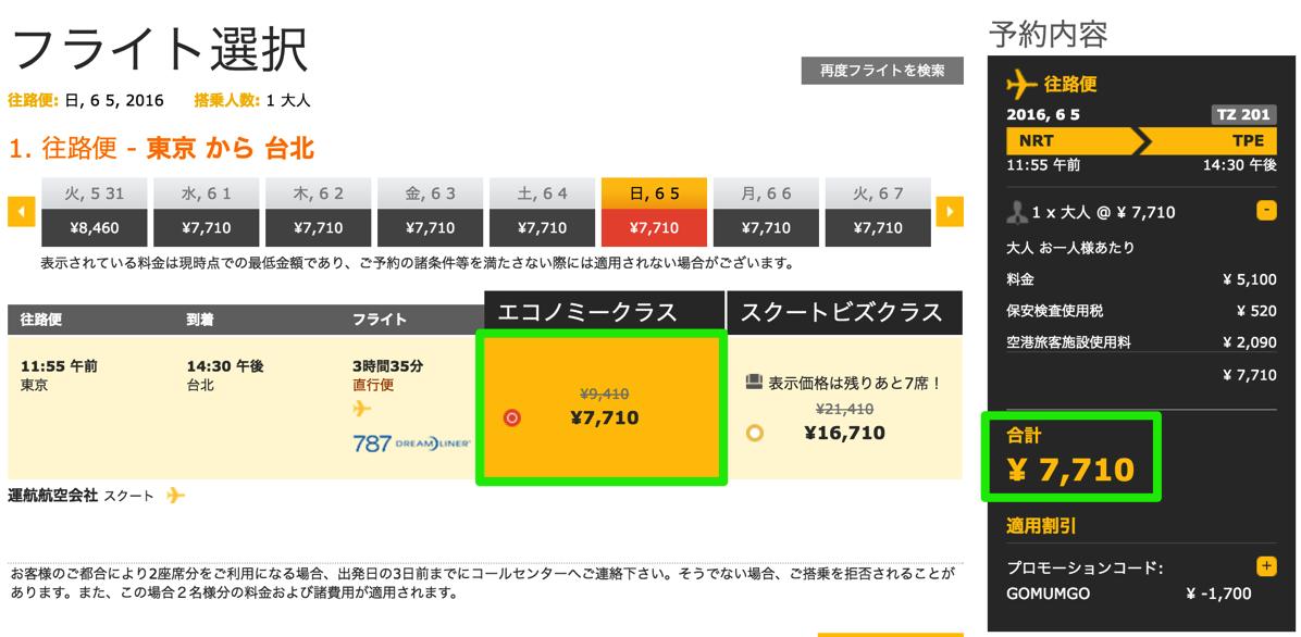 成田 → 台北が片道5,100円