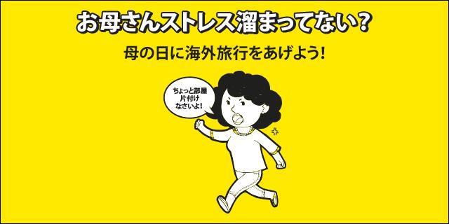 スクート、東京・大阪・札幌から台湾&シンガポール行き航空券が最大25%割引のセール!