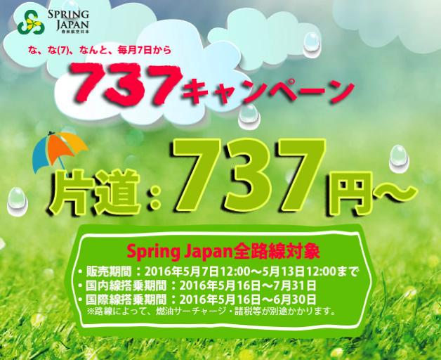 春秋航空日本:国内線&国際線全線が片道737円のセール!国内線は7月末まで、国際線は6月末までが対象