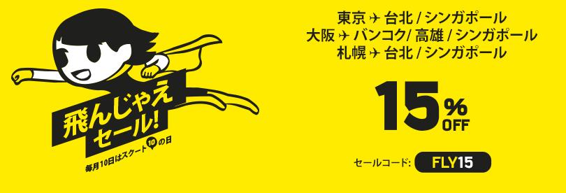 スクート、日本発着全線が対象の15% OFFセールを開催!5月10日(火) 10:00より販売