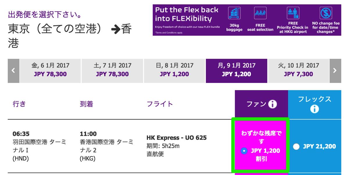 羽田 → 香港が片道1,200円