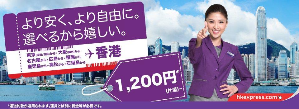 香港エクスプレス:日本-香港、全路線が片道1,200円均一セール!