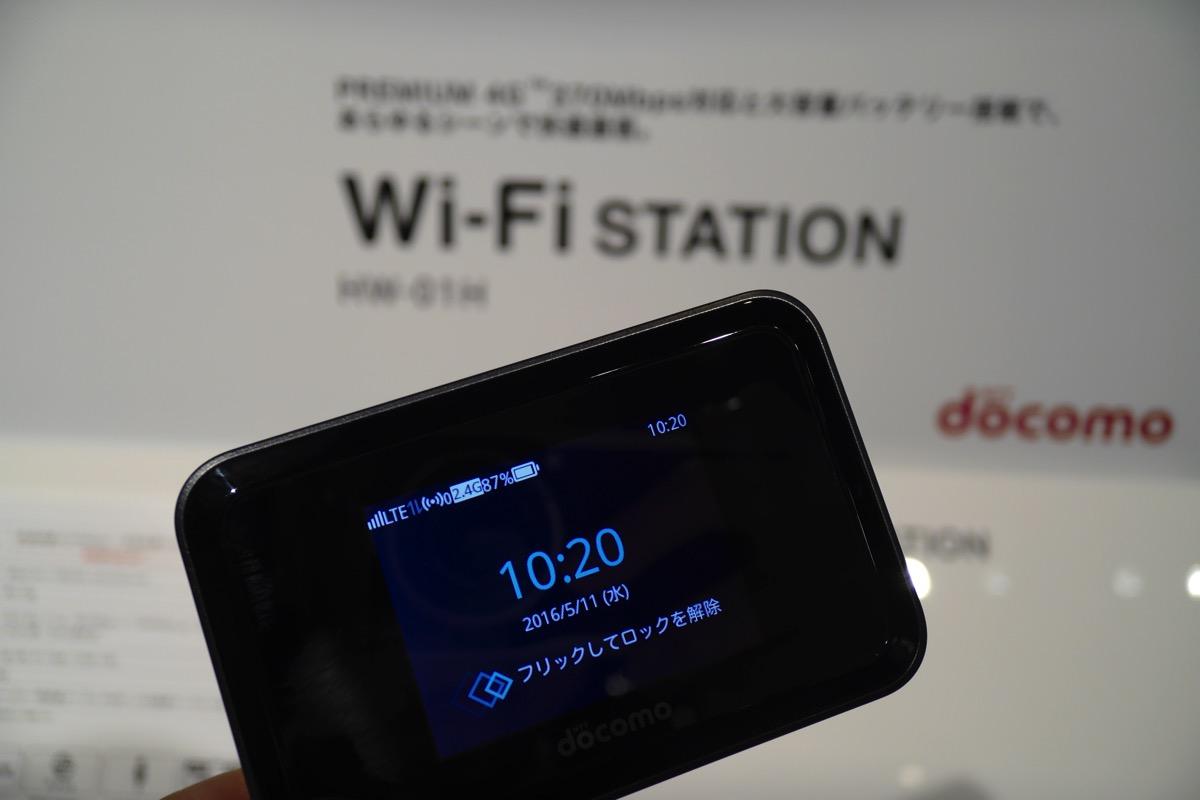 ドコモ:TD-LTEサービスを提供開始、対応機種はモバイルWi-Fiルータ「HW-01H」から