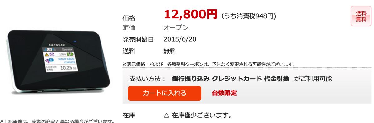 NTT-X Store:ドコモMVNO向けモバイルWi-Fiルータ「AirCard AC785」が9,980円、台数限定