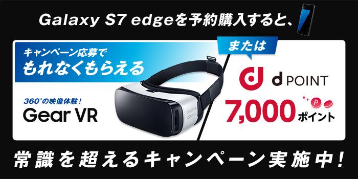 ドコモ:事前予約でGear VRまたは7,000ポイントもれなくプレゼント!