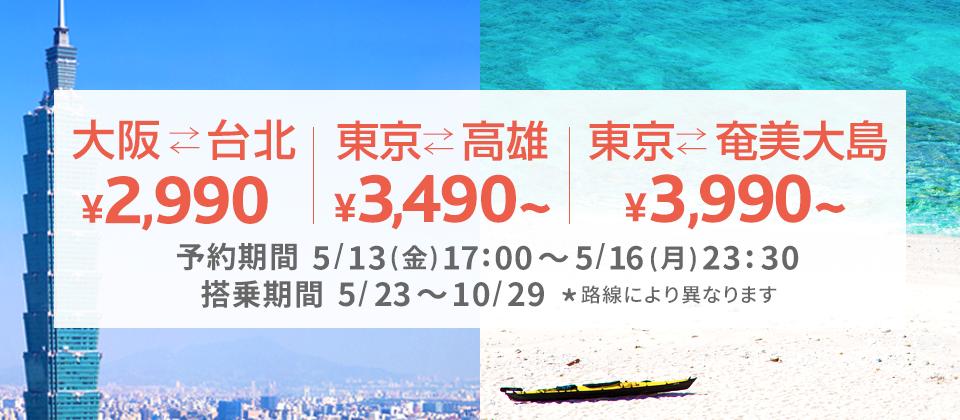 バニラエア:大阪-台北が2,990円、東京-高雄が3,490円、東京-奄美大島が3,990円のセール!