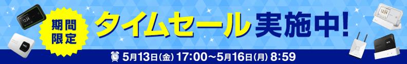 UQコミュニケーションズ、本家サイトで週末タイムセール!WiMAX 2+本体代が1円から