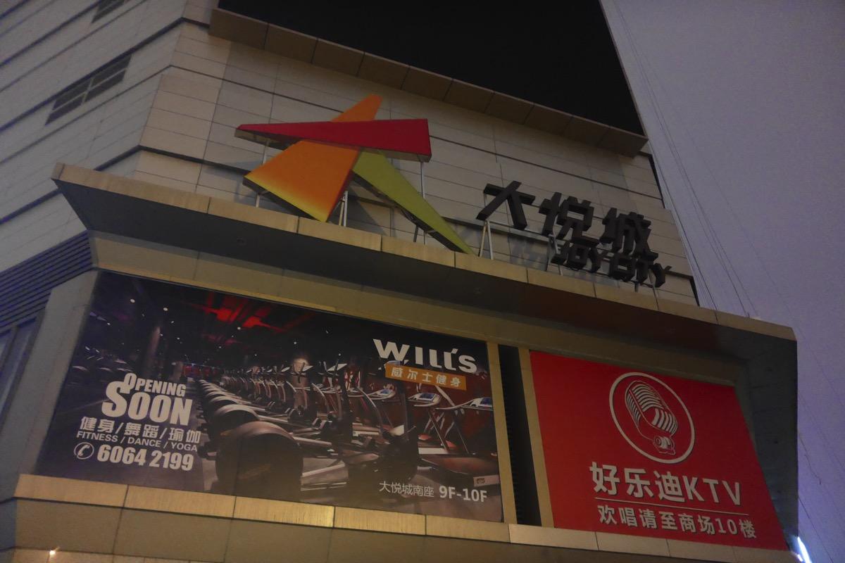 小米之家上海がショッピングモール「大悦城」に移転、スマホ・大型TV・炊飯器・ninebotなどを展示販売